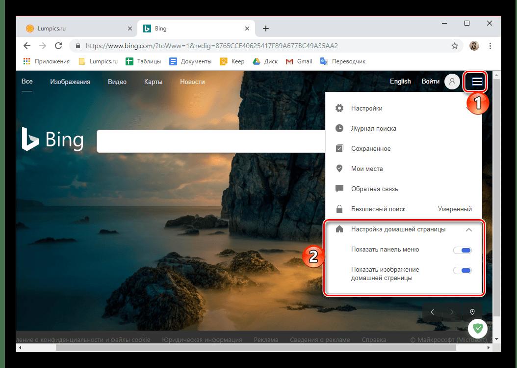 Возможность добавления поиска Bing в качестве домашней страницы в браузере Google Chrome