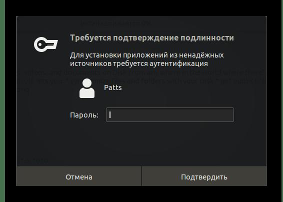 Ввести пароль для потдверждения установки Яндекс.Диска в Ubuntu