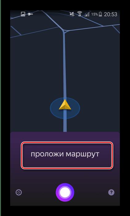 Ввести стартовую точку маршрута посредством голосового ввода в Яндекс Навигаторе