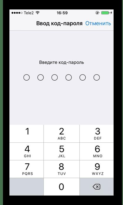 Ввод кода-пароля на iPhone для подтверждения отключения доверия к компьютеру