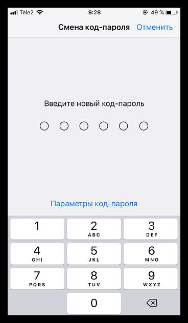 Ввод нового кода-пароля на iPhone