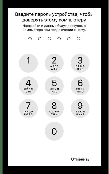 Ввод пароля для подтверждения доверия к компьютеру iPhone
