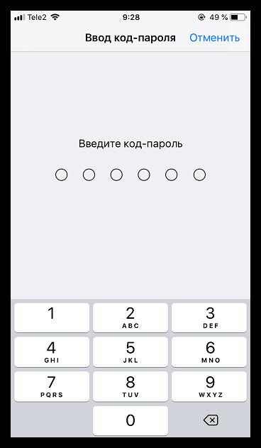 Ввод старого пароля на iPhone