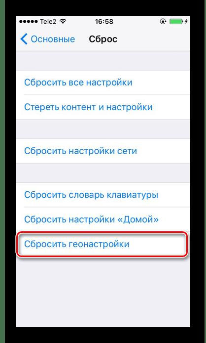 Выбор функции Сбросить геонастройки на iPhone для отмены доверия для компьютера