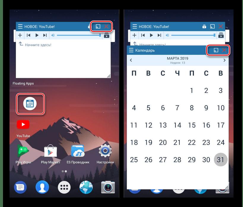 Закрытие и минимизация приложений в Floating Apps