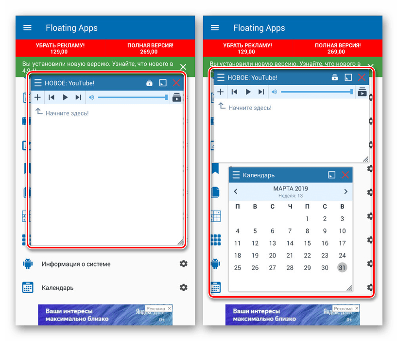 Запуск нескольких приложений в Floating Apps