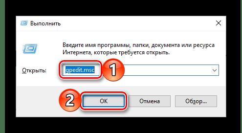 Запуск редактора локальной групповой политики в ОС Windows