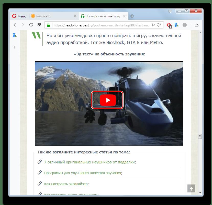 Запуск ролика для тестирования объемности звучания наушников на сайте Headphonesbest в браузере Opera