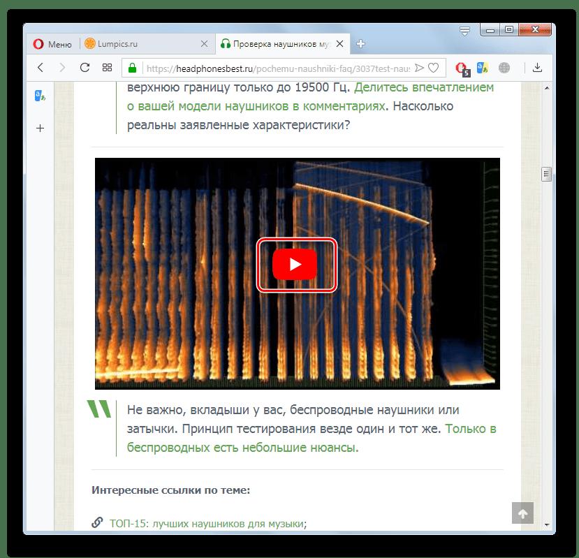 Запуск ролика для тестирования верхнего и нижнего уровня частот на сайте Headphonesbest в браузере Opera