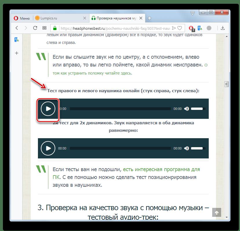 Запуск теста правого и левого наушника онлайн на сайте Headphonesbest в браузере Opera