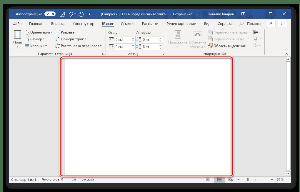 Альбомная ориентация страницы в программе Microsoft Word