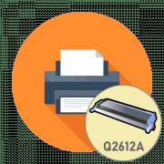 Для каких принтеров подходит картридж Q2612A