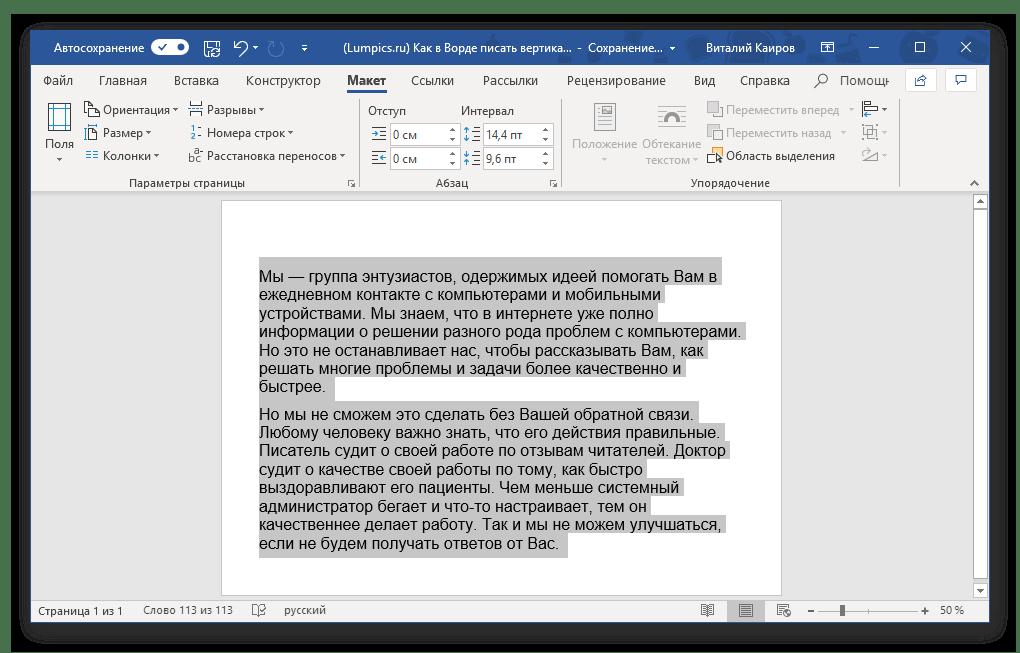 Добавленный текст в программе Microsoft Word