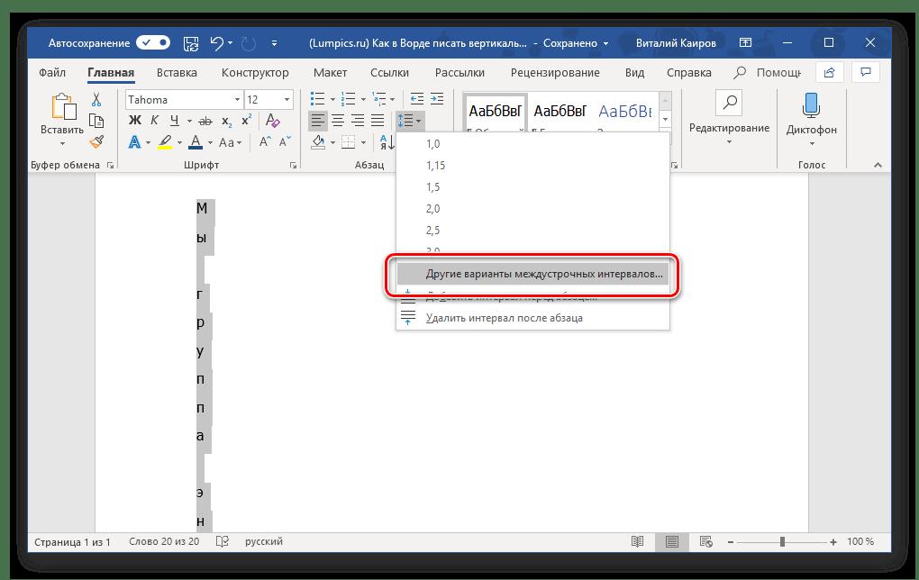 Другие варианты междустрочных интервалов в программе Microsoft Word