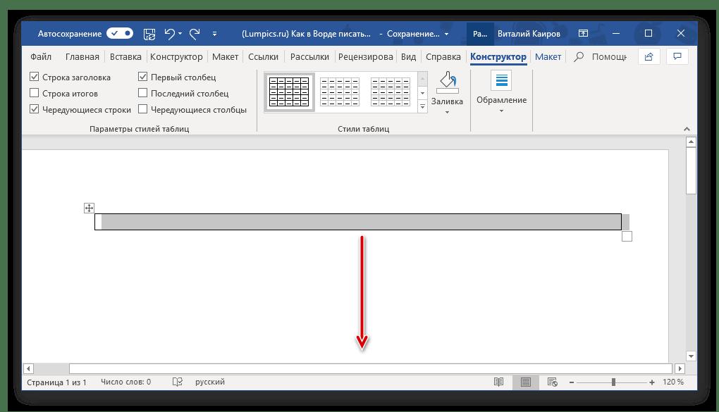 Изменение размера созданной ячейки в программе Microsoft Word