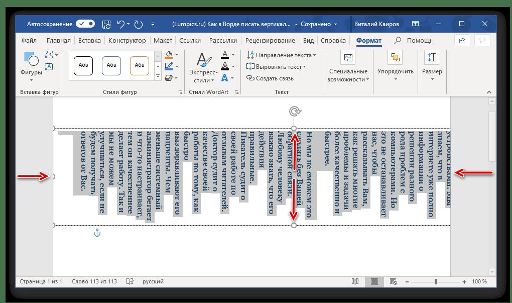 Изменение размеров повернутого текстового поля в программе Microsoft Word
