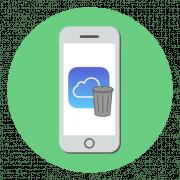Как очистить хранилище iCloud на iPhone