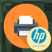 Как установить принтер HP LaserJet P1102