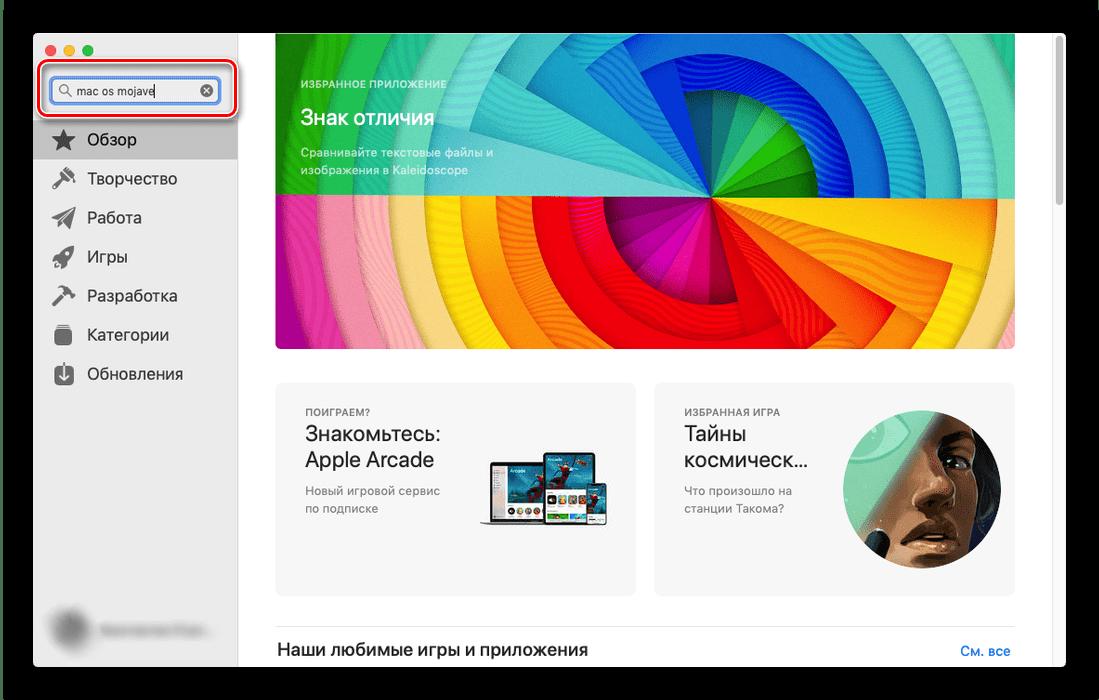 Найти страницу в AppStore для загрузки дистрибутива macOS для установки с флешки