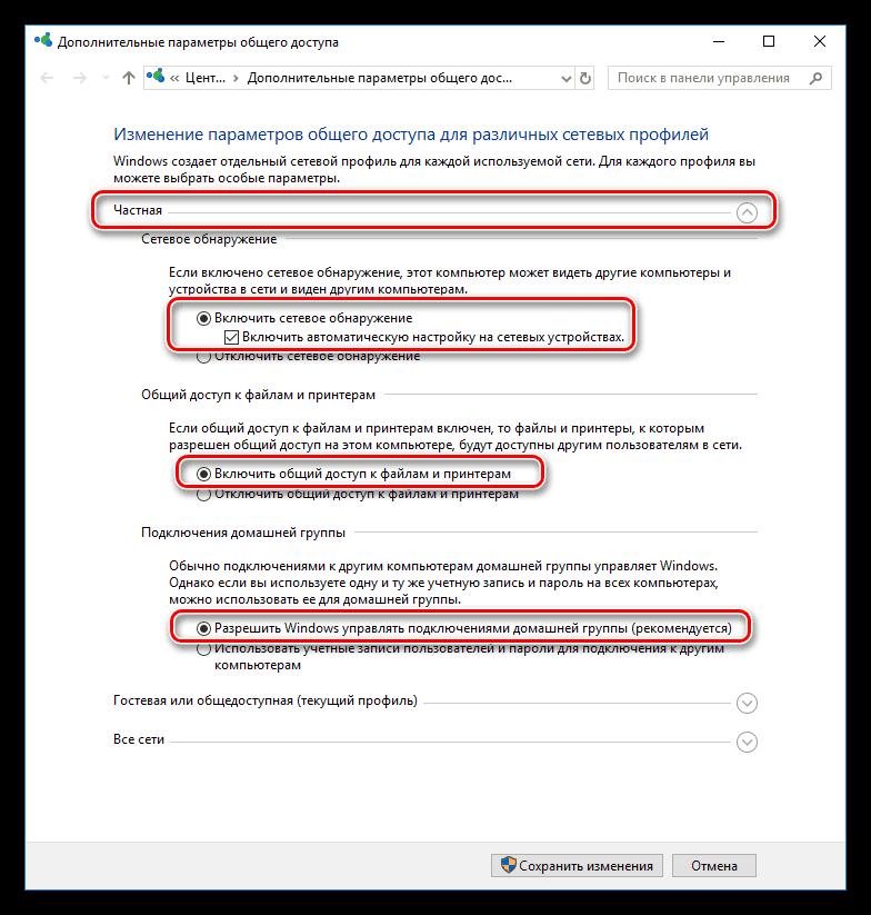 Настройка параметров локальной сети для дальнейшего подключения принтера