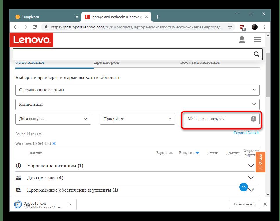 Открыть список драйверов для быстрой загрузки для Lenovo G505
