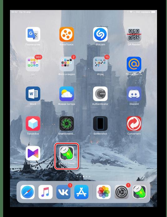 Открытие приложения Battery Saver на iPad