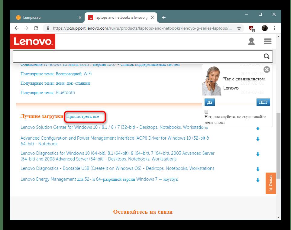 Открытие списка всех загрузок для скачивания драйверов Lenovo G505 на официальном сайте