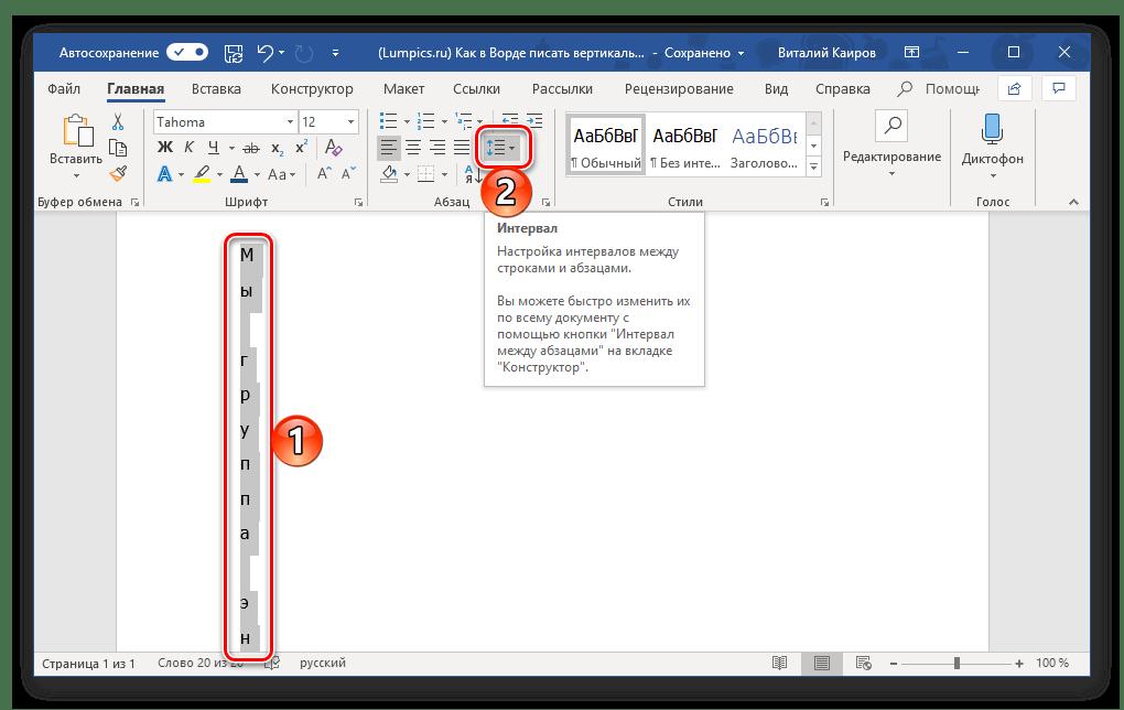 Переход к изменению интервалов в программе Microsoft Word