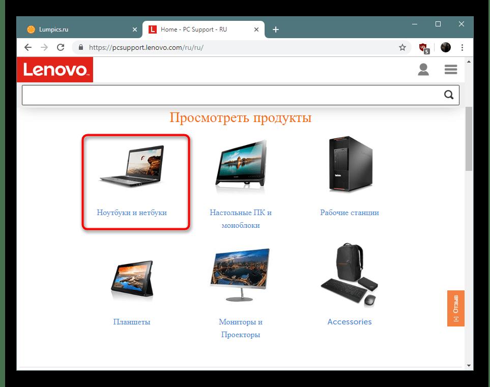Переход к выбору модели ноутбука на официальном сайте для скачивания драйверов Lenovo G505