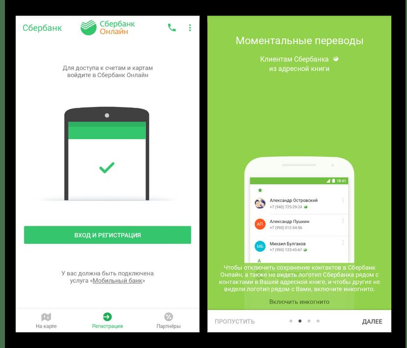 Подготовка и вход в Сбербанк Онлайн на Android