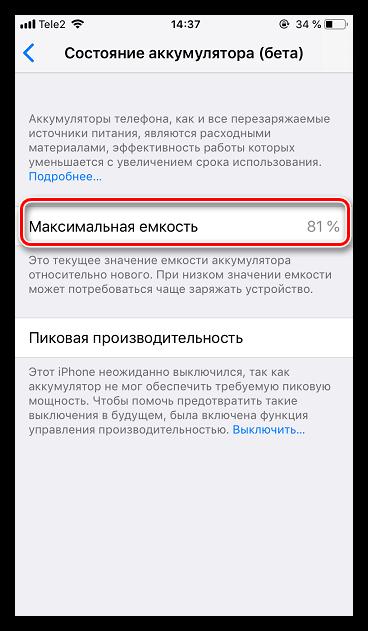 Просмотр максимальной емкости аккумулятора iPhone