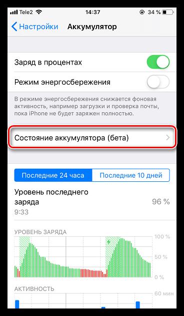 Просмотр уровня состояния аккумулятора iPhone
