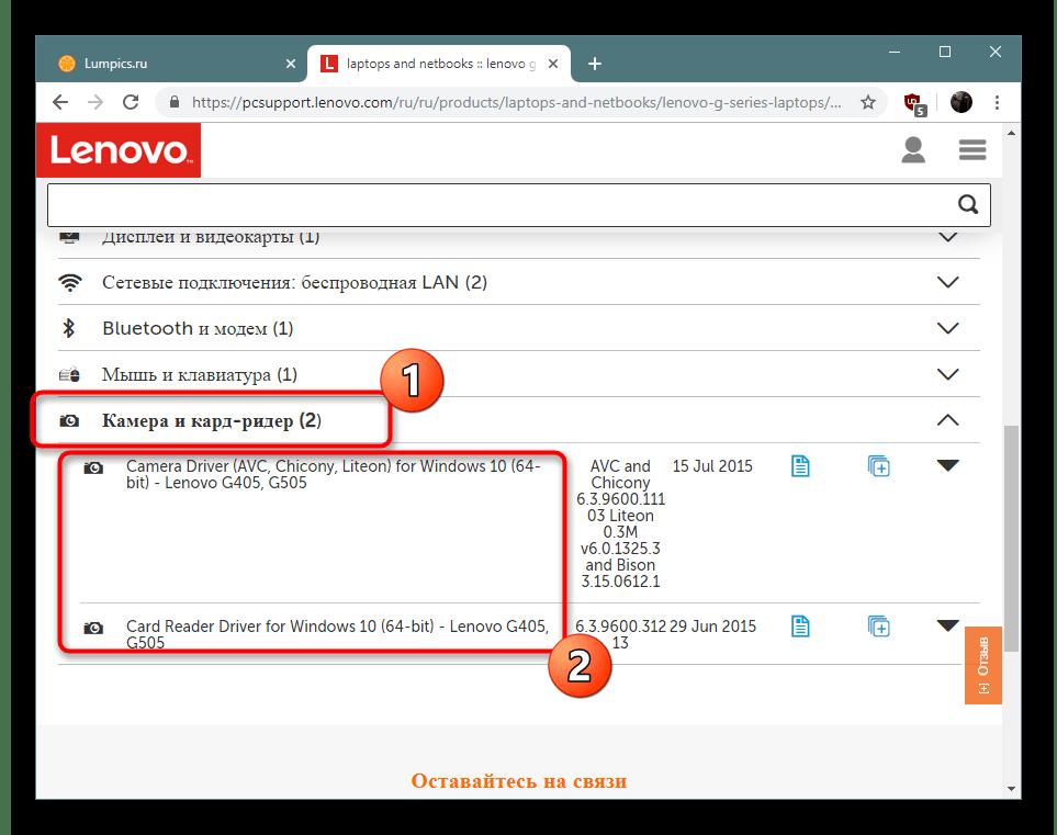 Развертывание раздела с модульными драйверами для Lenovo G505 на официальном сайте