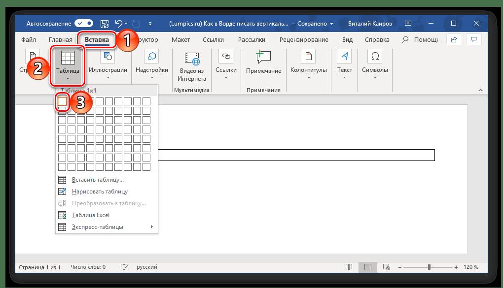 Создание таблицы с размером в одну ячейку в программе Microsoft Word