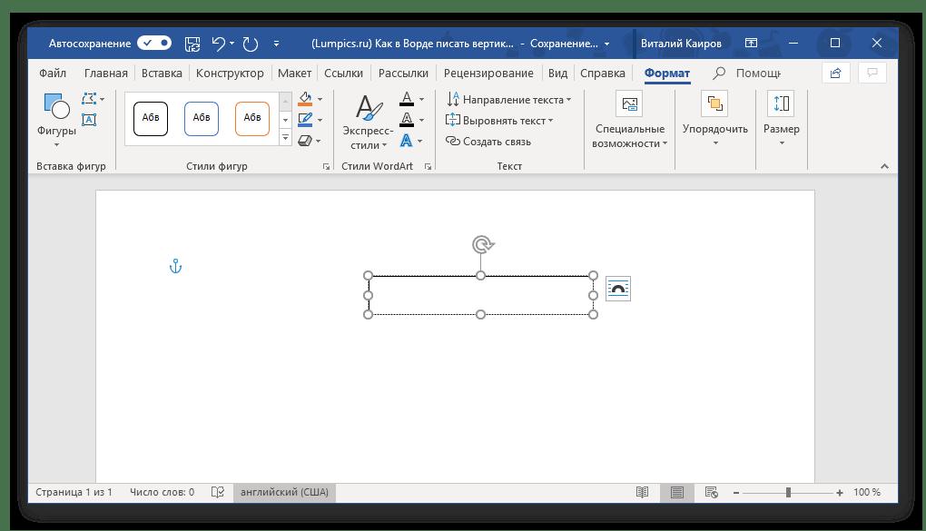 Стандартное текстовое поле очищено в программе Microsoft Word