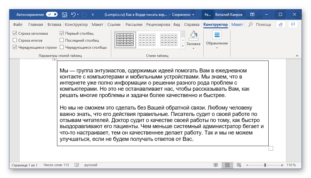 Текст добавлен в ячейку таблицы в программе Microsoft Word
