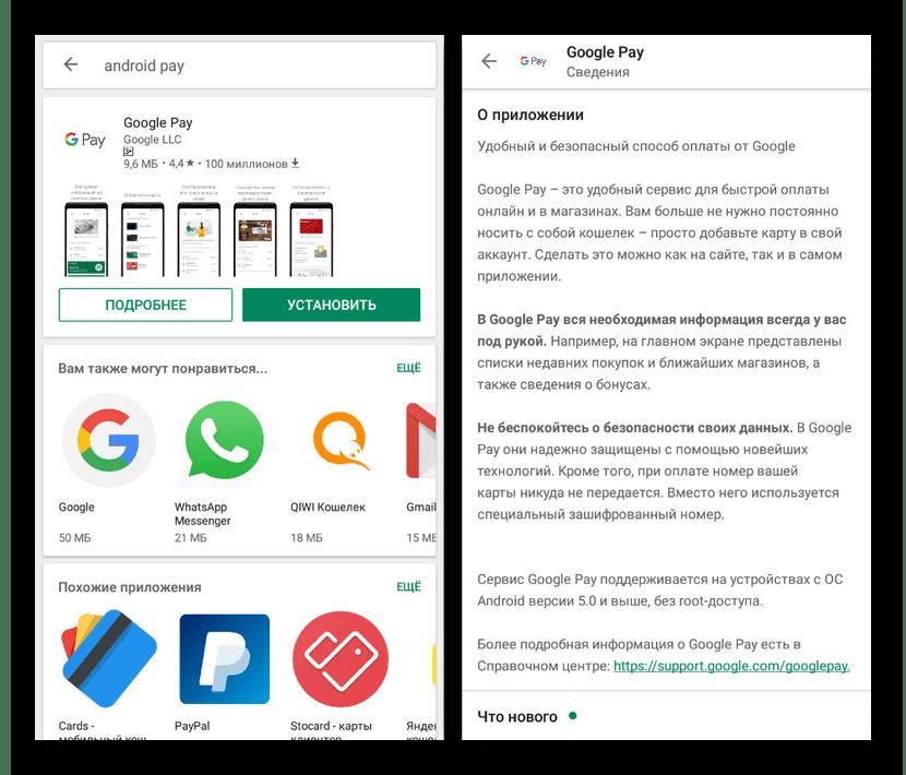 Установка приложения Google Pay на Android