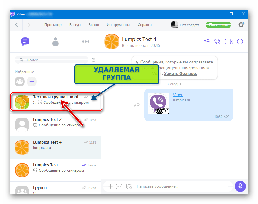 Viber для Windows переход в групповой чат, который нужно удалить
