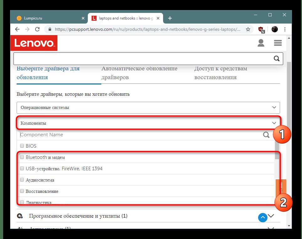 Включение фильтрации по компонентам для скачивания драйверов Lenovo G505