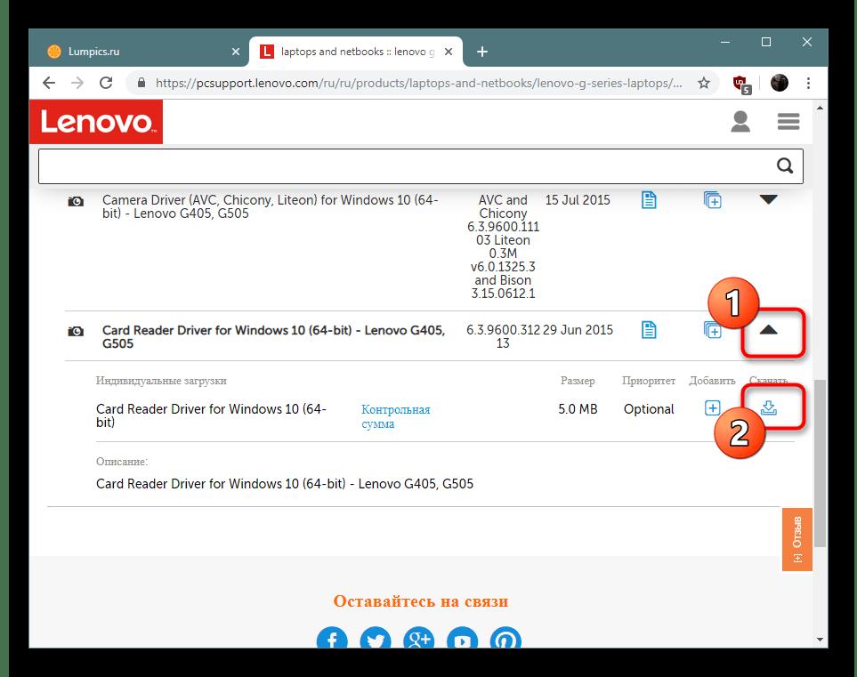 Выбор драйвера для скачивания на официальном сайте для Lenovo G505