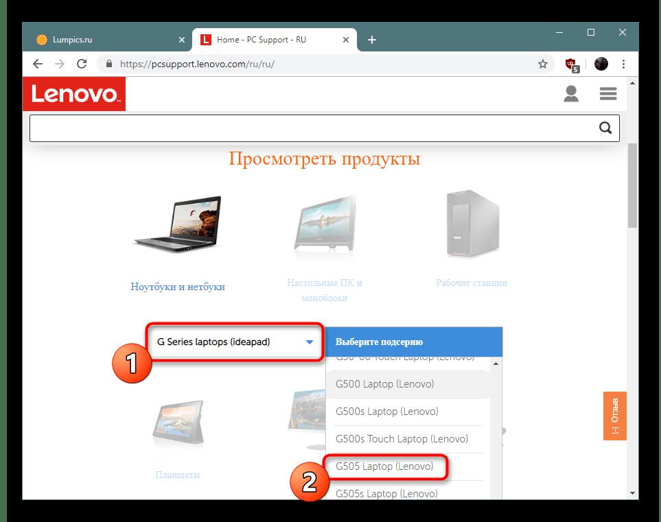 Выбор ноутбука Lenovo G505 из списка для скачивания драйверов на официальном сайте