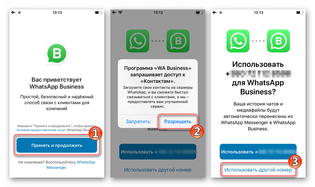 WhatsApp Business для iPhone авторизация в мессенджере с помощью уже существующего аккаунта