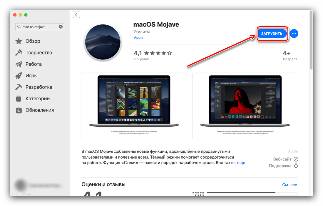 Загрузить дистрибутив macOS для установки с флешки со страницы в AppStore