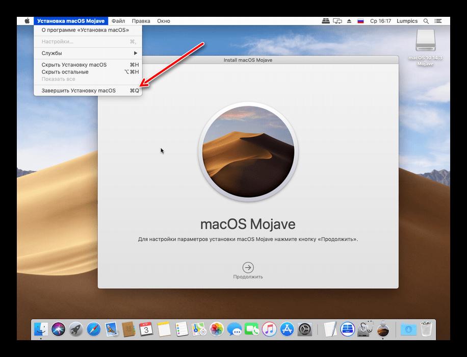 Закрыть установщик после загрузки дистрибутива macOS для установки с флешки