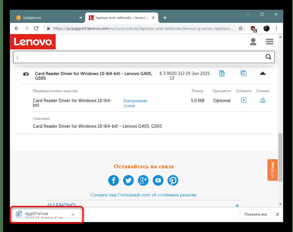 Запуск скачанного драйвера для Lenovo G505 с официального сайта