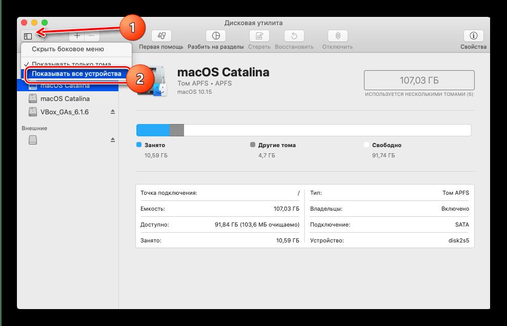 Вызвать вид для просмотра всех устройств для форматирования носителя перед установкой macOS с флешки