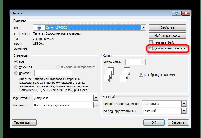 Активация режима двусторонней печати в программе Microsoft Word