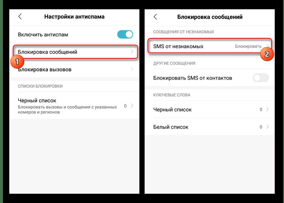 Блокировка SMS от скрытых номеров на Android