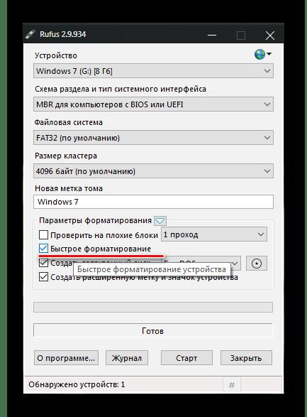 Быстрое форматирование в Rufus