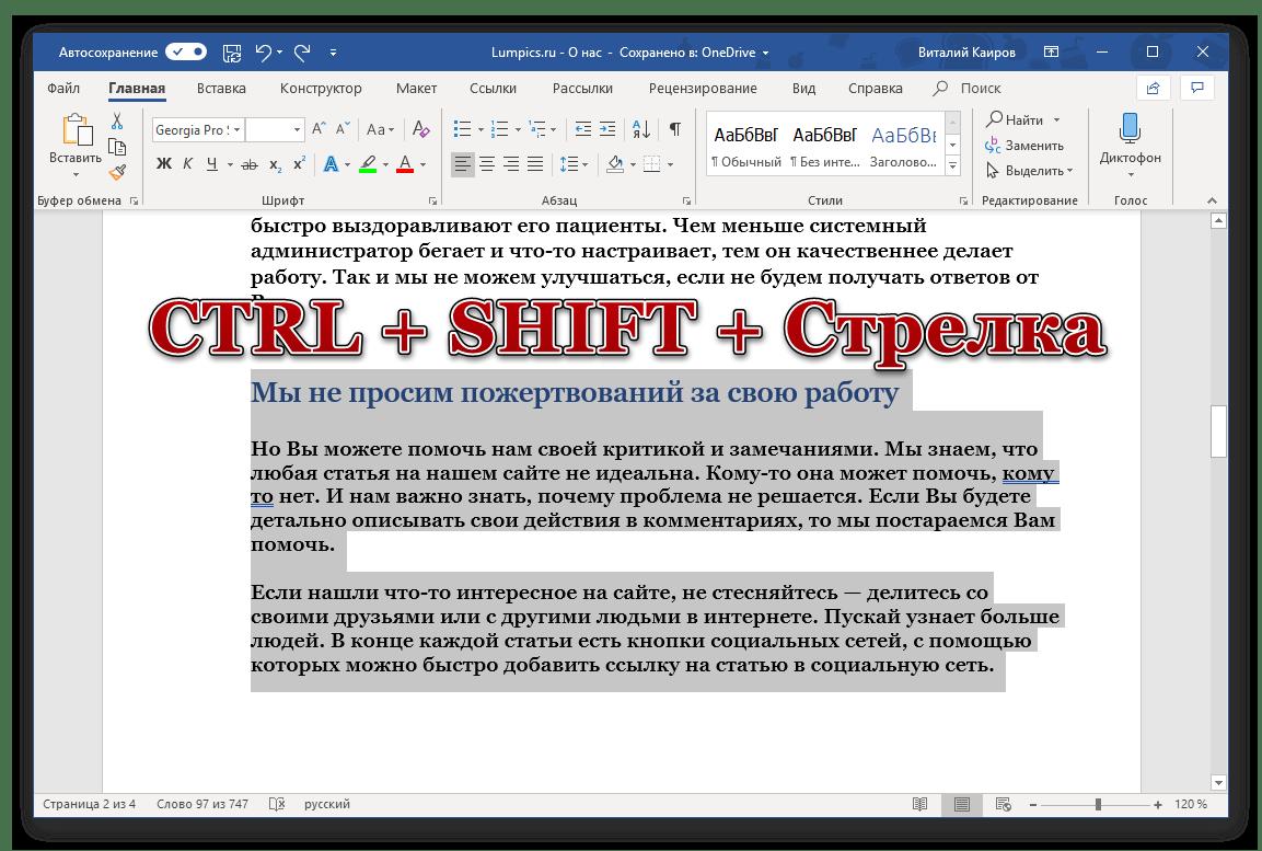 Часть страницы выделена с помощью горячих клавиш в программе Microsoft Word